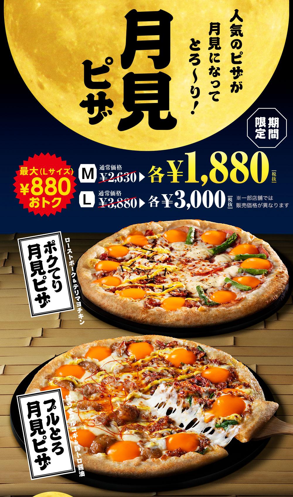 メニュー 値段 ピザハット