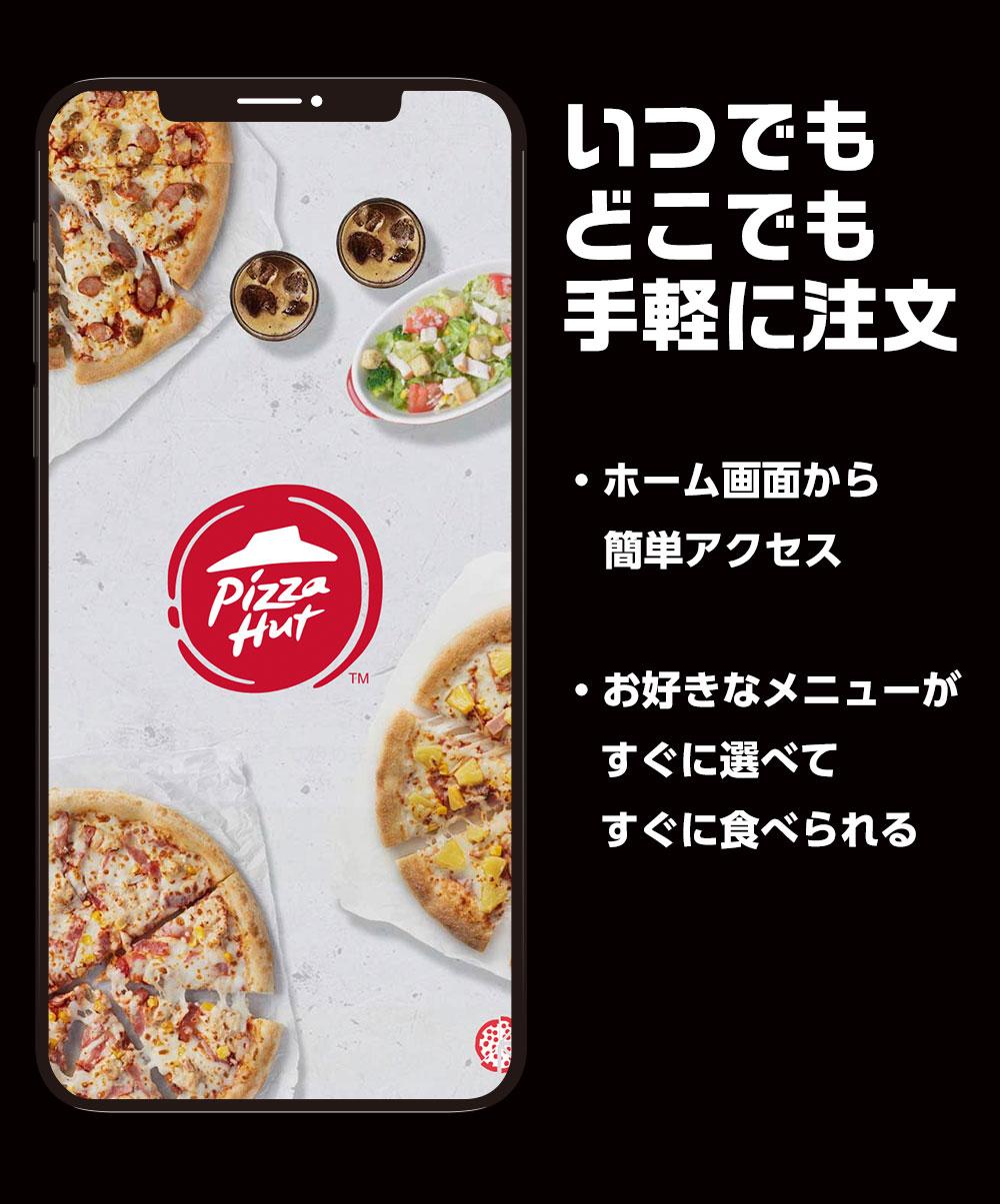 ピザハットアプリは、いつでもどこでもお手軽に注文できます!