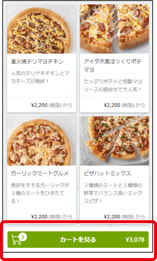 ピザハット メニュー