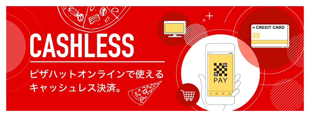 ピザハットオンラインでは、いろいろなキャッシュレス決済をご利用頂けます!