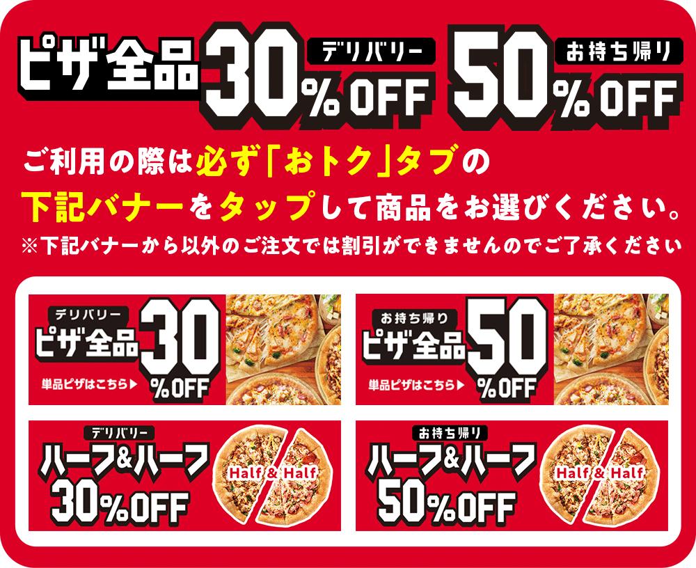ピザハットの「ピザ全品デリバリーで30%OFF、お持ち帰りで50%OFF」ご注文方法