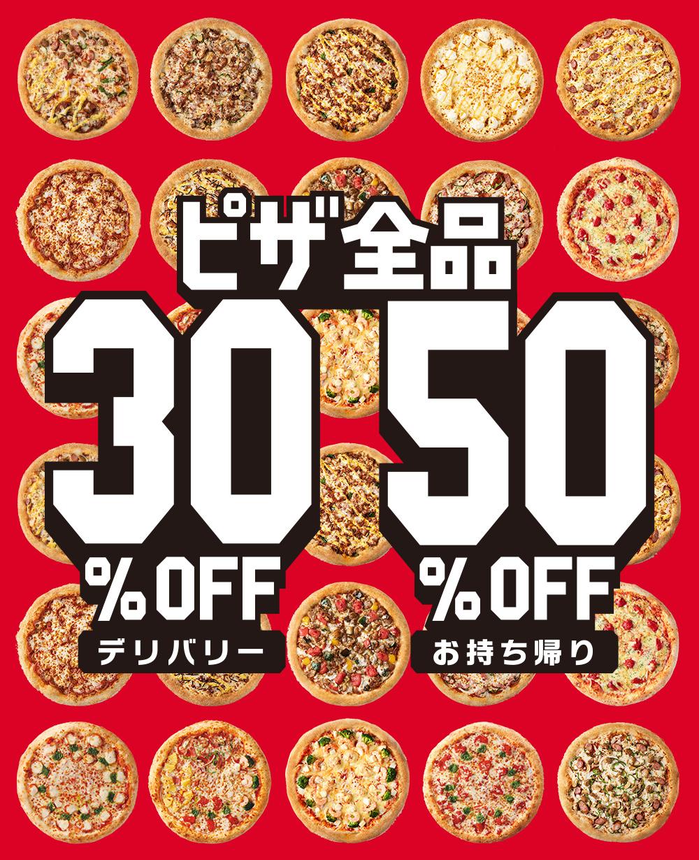 ピザハットのピザ「スペシャルプライス」キャンペーン。ピザ全品デリバリーで30%OFF、テイクアウトで50%OFF。