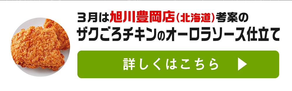 ピザハット レシピコンテスト 2021年3月販売 「ザクごろチキンのオーロラソース仕立て」ピザ【旭川豊岡店(北海道)考案】