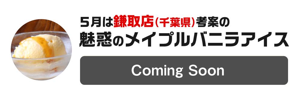 ピザハット レシピコンテスト 2021年5月販売 「魅惑のメイプルバニラアイス」ピザ【鎌取店(千葉県)考案】