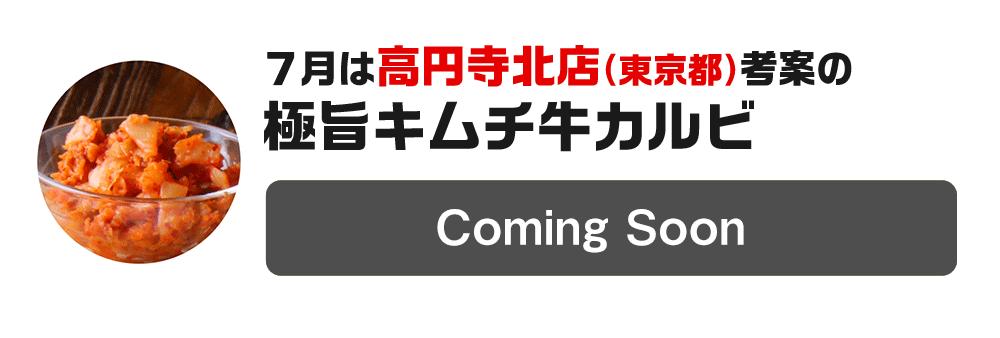 ピザハット レシピコンテスト 2021年7月販売 「極旨キムチ牛カルビ」ピザ【高円寺北店(東京都)考案】
