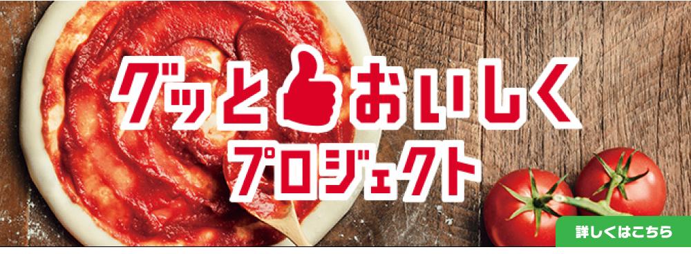 ピザハットの「グッとおいしくプロジェクト」