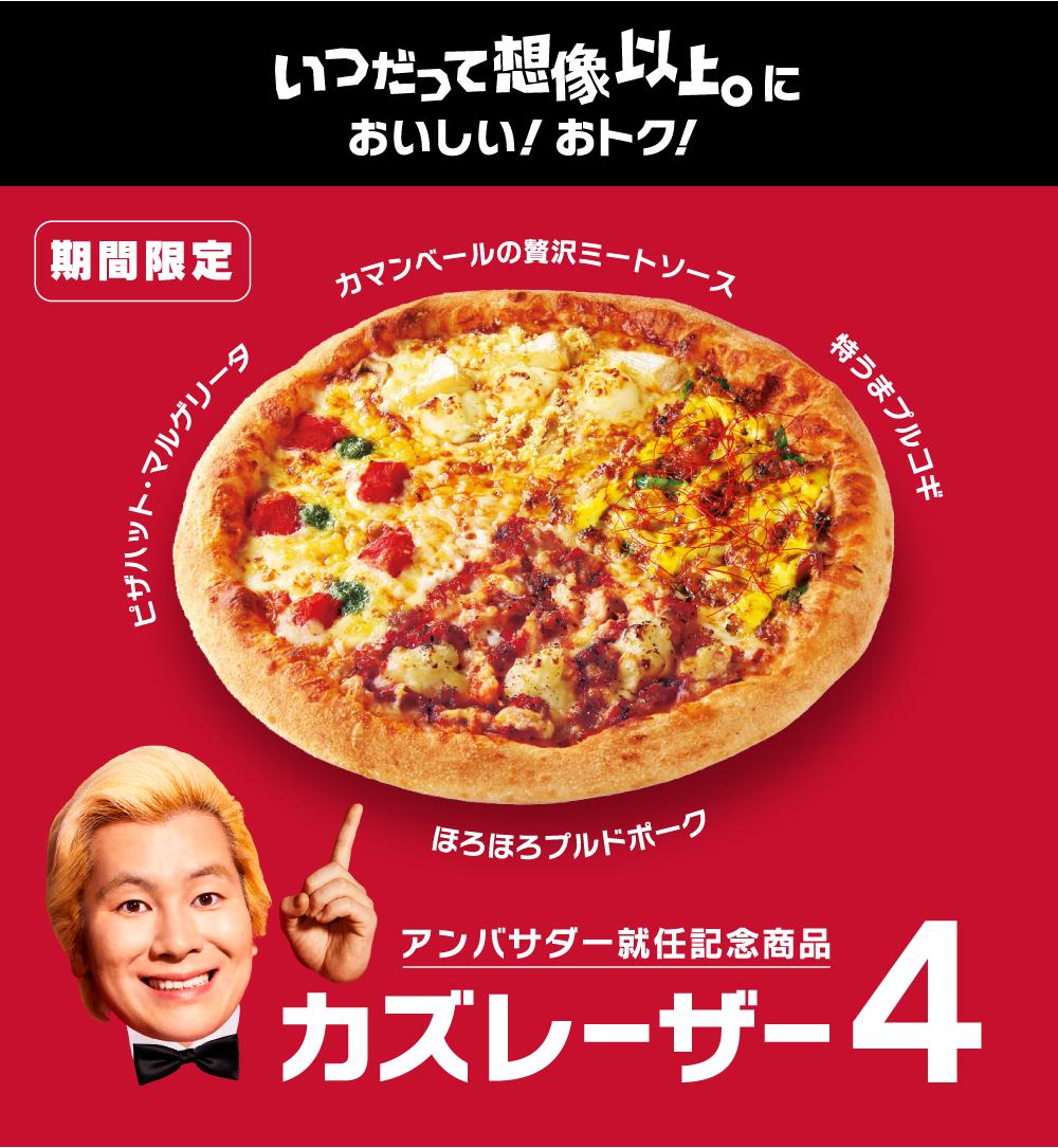 ピザハットアンバサダー就任記念ピザ「カズレーザー4」