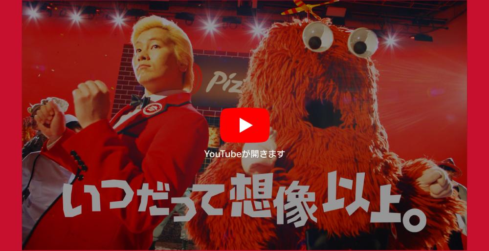 ピザハット公式YouTube「いつだって想像以上。」