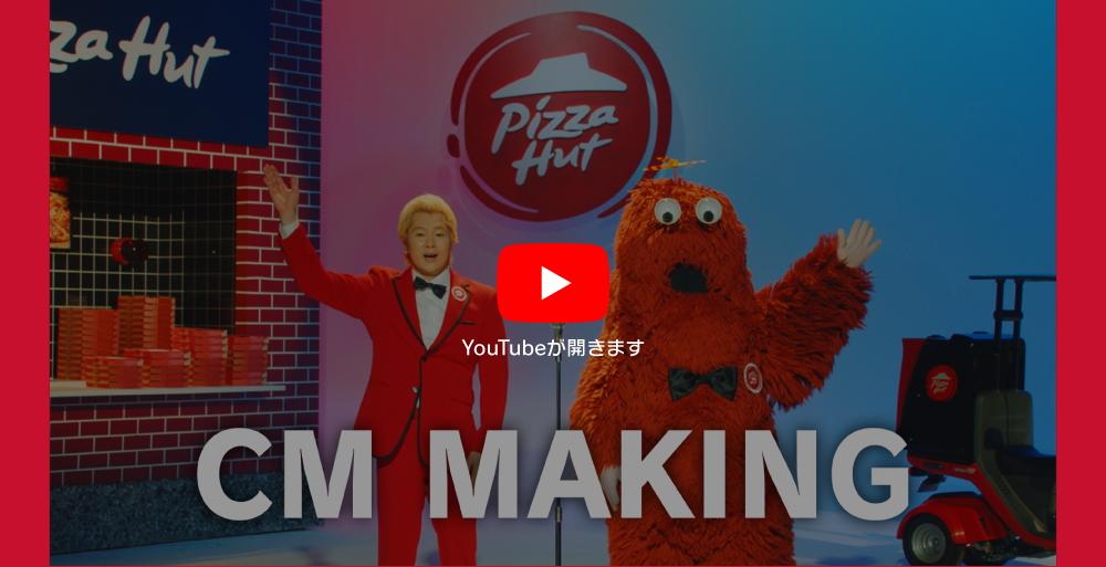 ピザハット公式YouTube「いつだって想像以上。」メイキングムービー