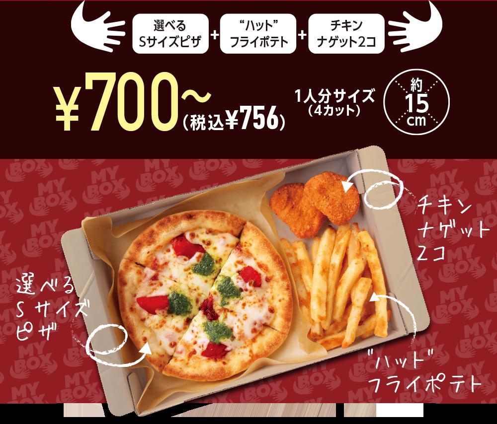 「Sサイズピザ」+「ハットフライポテト」+「チキンナゲット2コ」の組合せ
