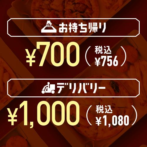 ピザハットの「マイボックス」は、お持ち帰り700円、デリバリー1,000円から