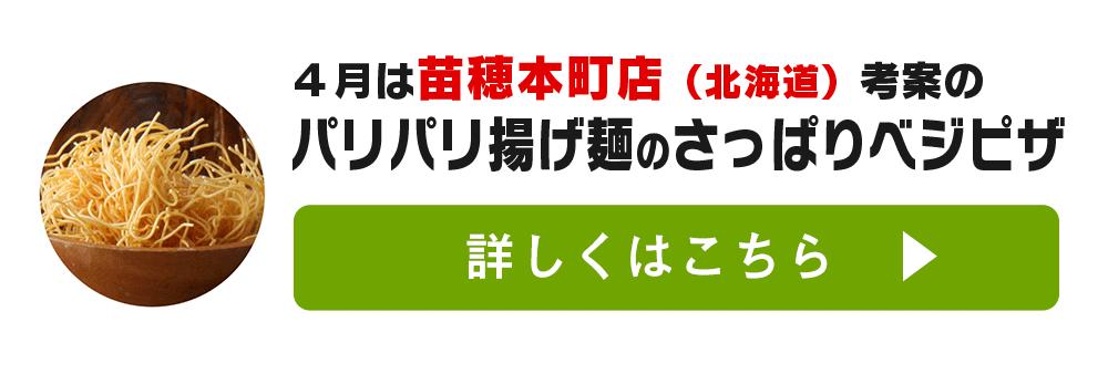 ピザハット レシピコンテスト 2021年4月販売 「パリパリ揚げ麺のさっぱりベジピザ」【苗穂本町店(北海道)考案】