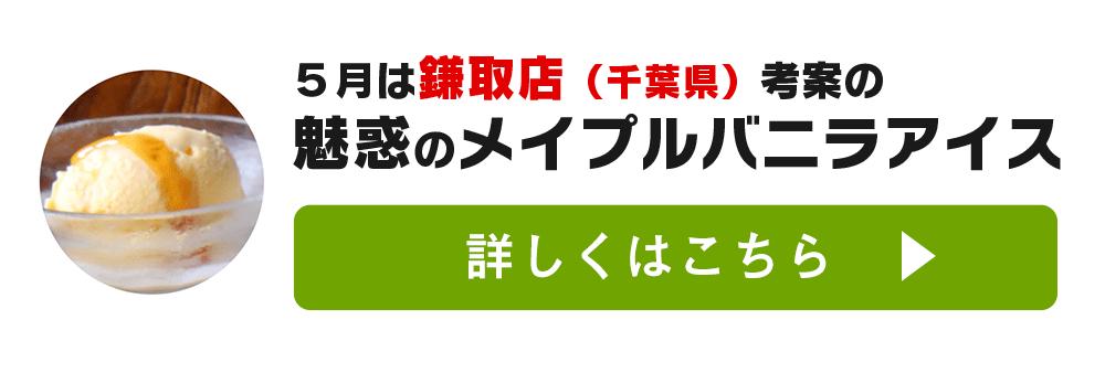 ピザハット レシピコンテスト 2021年5月販売 「魅惑のメイプルバニラアイスピザ」【鎌取店(千葉県)考案】