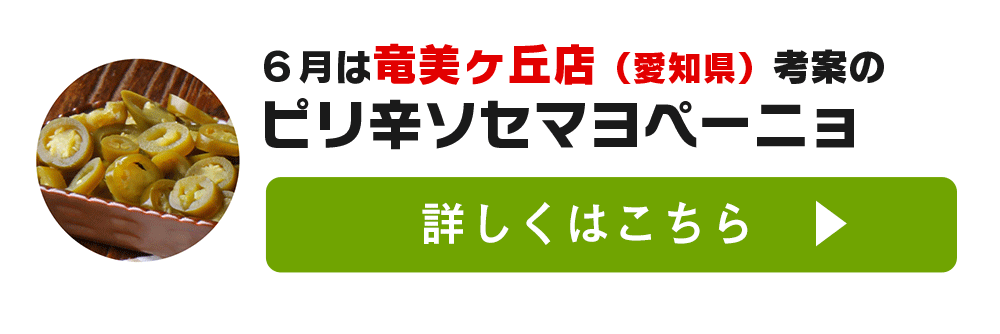 ピザハット レシピコンテスト 2021年6月販売 「ピリ辛ソセマヨペーニョ」ピザ【竜美ヶ丘店(愛知県)考案】
