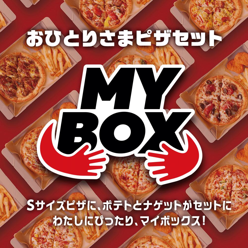 ピザハットから、ひとりひとりがちょうどいい「マイボックス」新登場。
