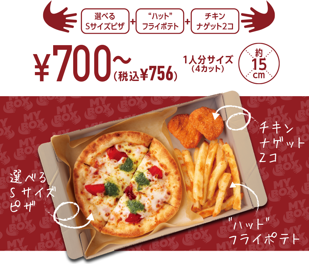 ピザハットのマイボックスは、「Sサイズピザ」+「ハットフライポテト」+「チキンナゲット2コ」の組合せ