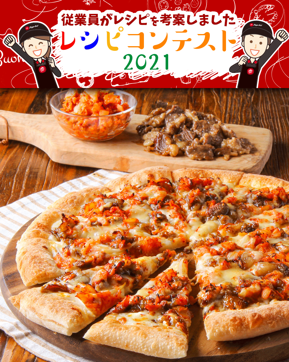 ピザハット従業員が考案した「レシピコンテスト」グランプリ受賞ピザ
