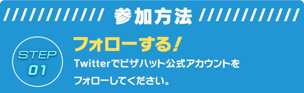 ピザハット「第2回ちょっと激辛対決」Twitterフォロー&リツイートキャンペーン参加方法[STEP01]公式アカウントをフォローしてください。