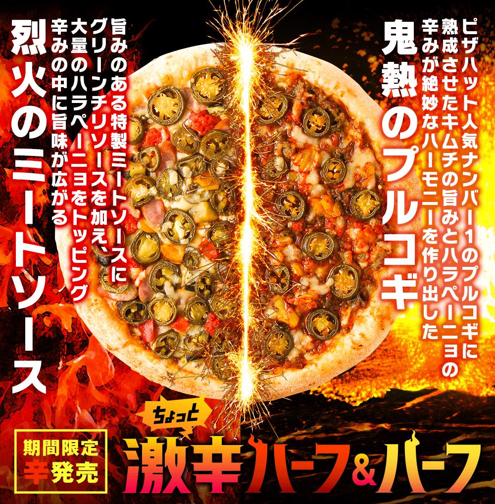 ピザハット「ちょっと激辛ハーフ&ハーフ」は、辛みの中に旨みが広がる「烈火のミートソース」と辛みが絶妙なハーモニーを作り出す「鬼熱のプルコギ」の組合せ。