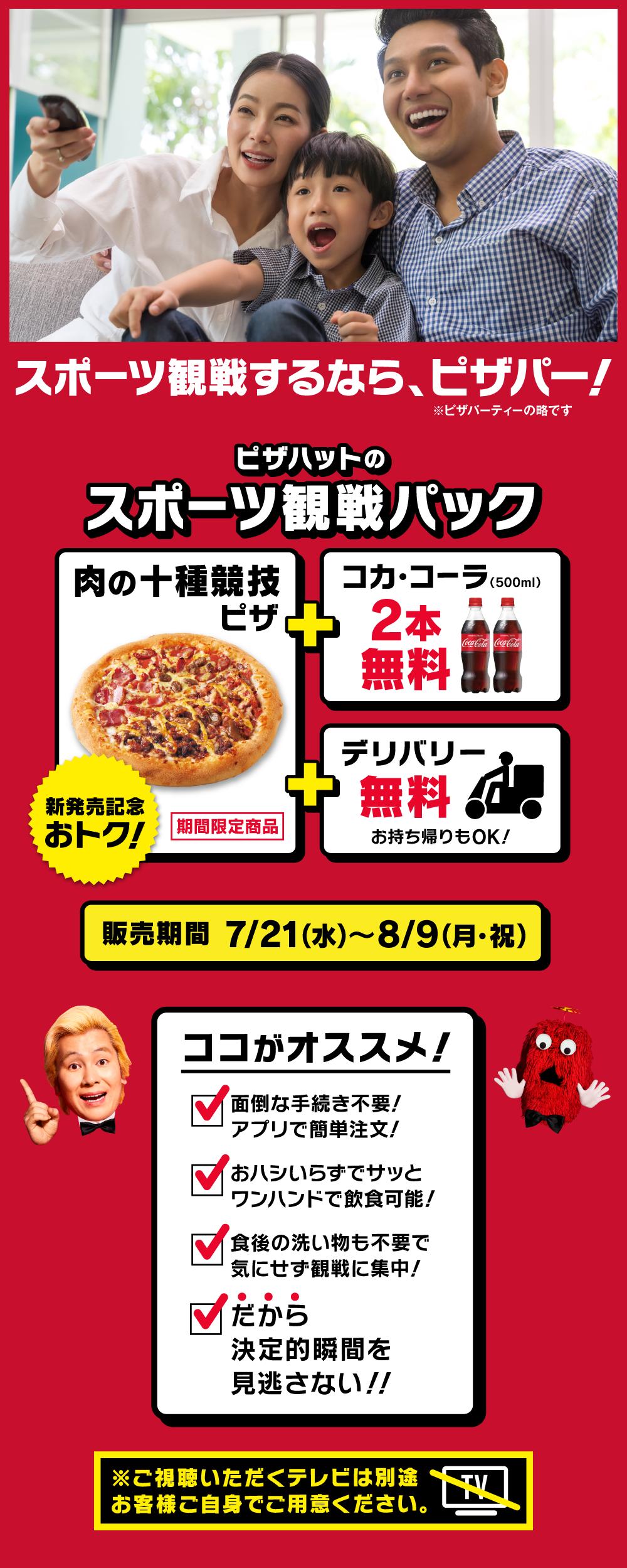 スポーツ観戦するならピザパー! 新登場の「肉の十種競技ピザ」に「コカ・コーラ」がセットになった、ピザハットの「スポーツ観戦パック」期間限定販売。
