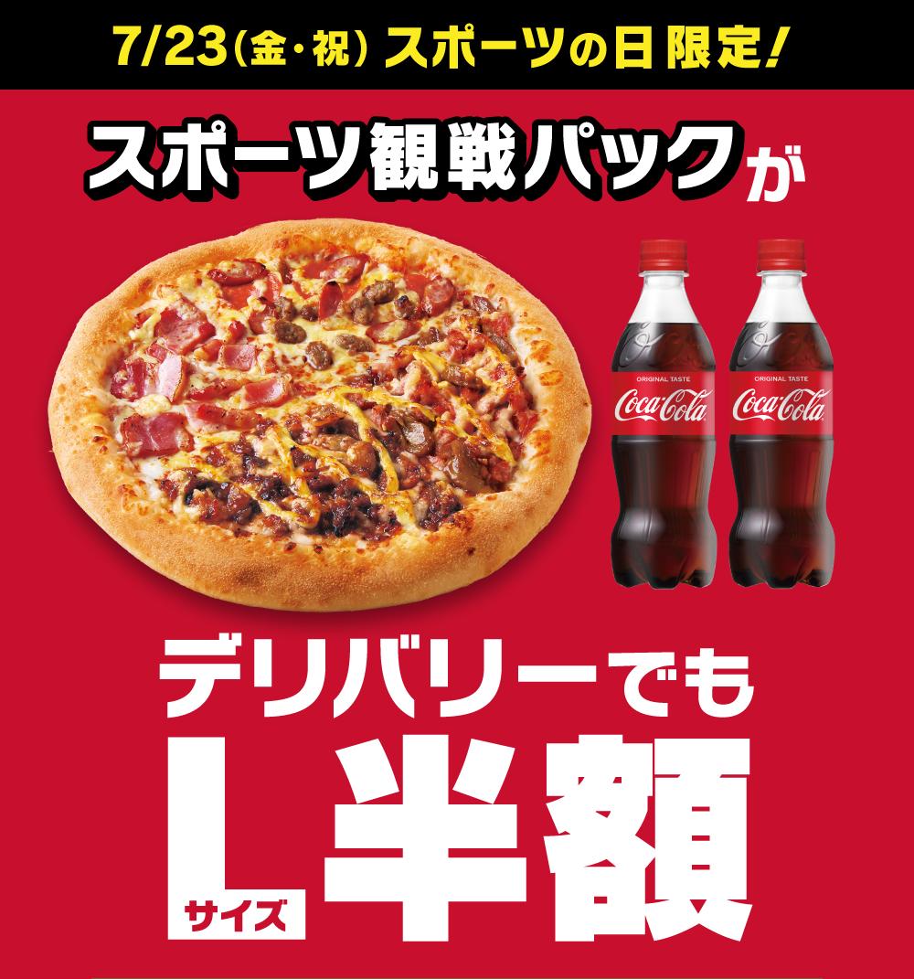 さらに、7/23(金・祝)「スポーツの日」限定! ピザハットの「スポーツ観戦パック」がデリバリーでもLサイズ半額!