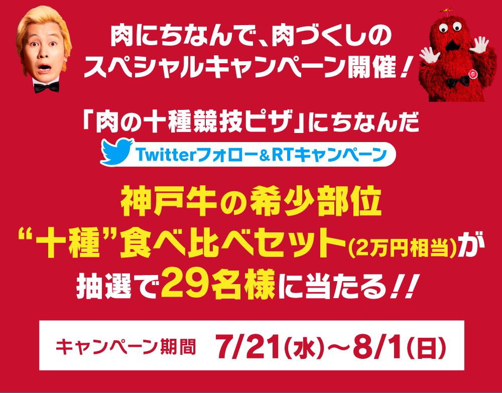 """「肉の十種競技ピザ」にちなんで、「神戸牛の希少部位""""十種""""食べ比べセット(2万円相当)」が抽選で29名様に当たる、ピザハットTwitterフォロー&リツイートキャンペーンを開催!"""