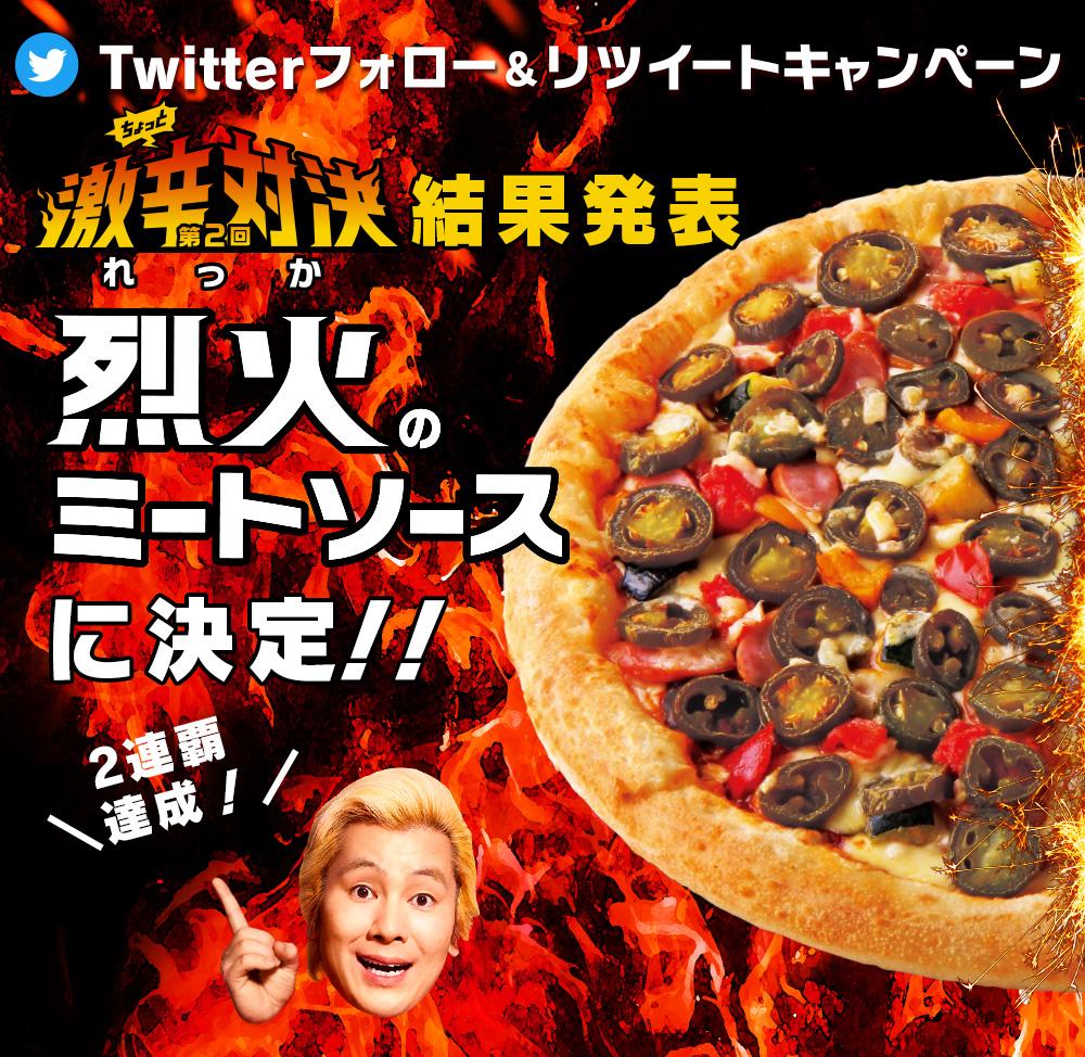 ピザハット「第2回ちょっと激辛対決」Twitterフォロー&リツイートキャンペーン結果発表! 「烈火のミートソース」に決定