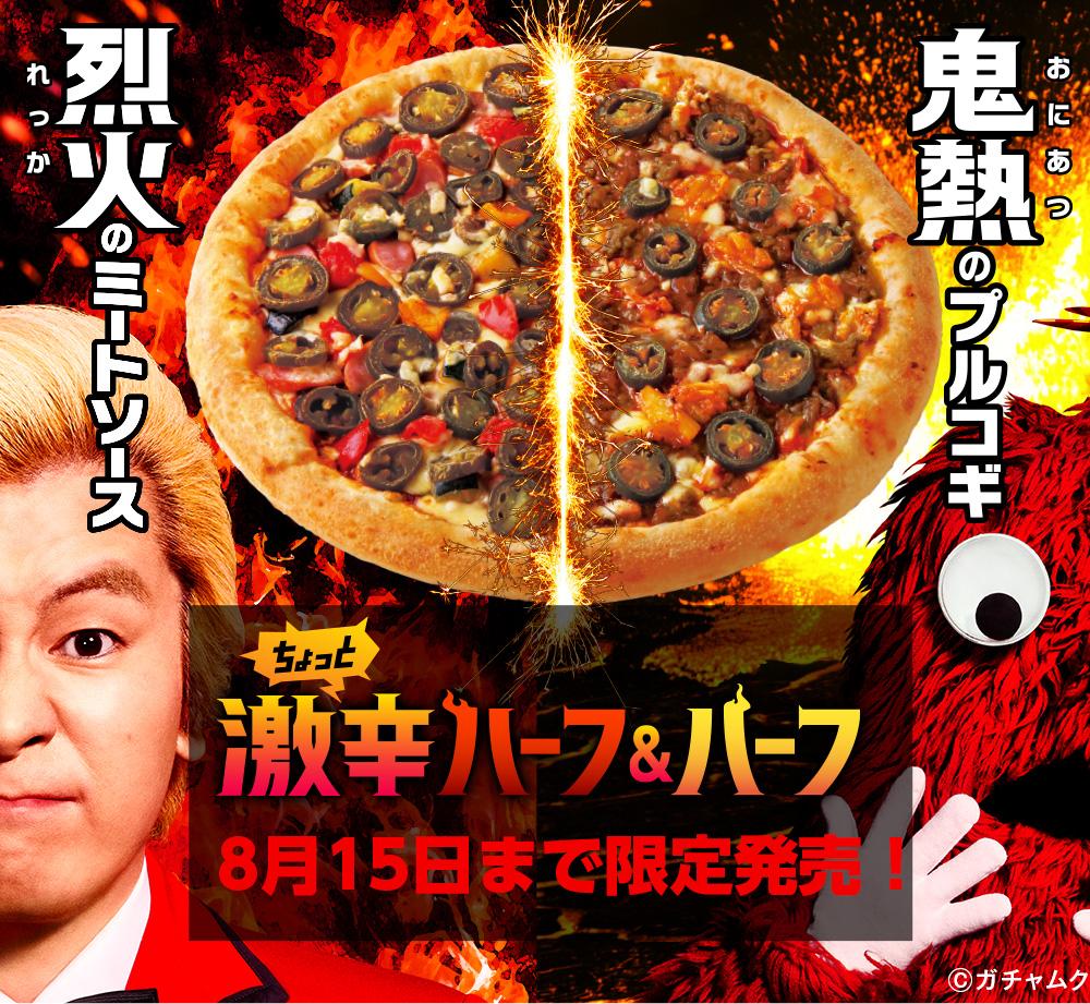ピザハットの「ちょっと激辛ハーフ&ハーフ」2021年8月15日(日)まで限定販売!